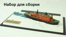 Ледокол 50 лет Победы (набор для сборки) с основанием и боксом модель в масштабе 1:1200